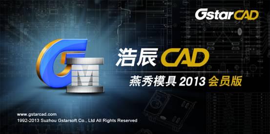 浩辰CAD又一发布燕秀模具2013即将大作-搜狐cad桥位