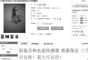 淘宝有不少家电维修<a href='http://www.foioo.com' target='_blank'>配件</a>专卖店。