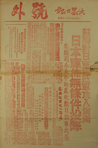 日本投降号外图片