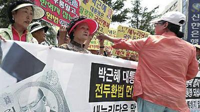 韩国人集会要求政府追讨全斗焕贪污财产