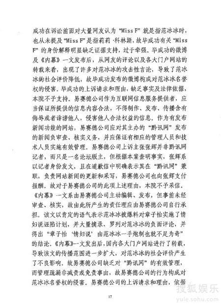 判决书第17页