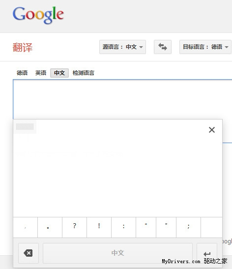 照虎画猫:Google翻译新增手写输入