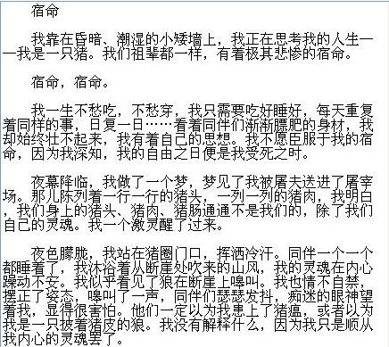 2013年湖南高考满分作文:一头猪宿命