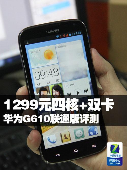 华为 G610S(联通版)