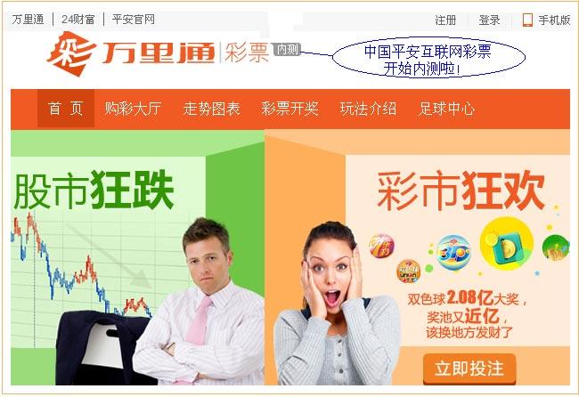 中国平安互联网彩票已经开始内测
