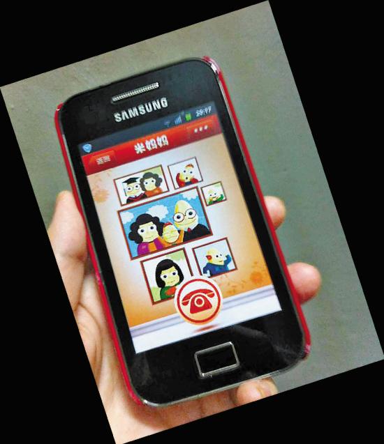 公益团队推出有爱手机软件 常给父母打电话可获奖励