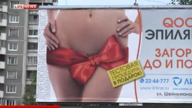 叶卡捷琳堡一幼儿园附近的不雅广告