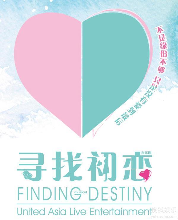 《寻找初恋》宣传海报