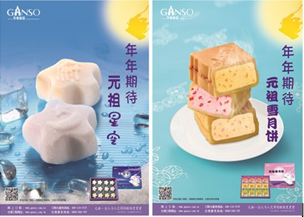元祖雪月饼,一年一次的期待 组图 七月流火,时逢盛夏蝉鸣正炽,上