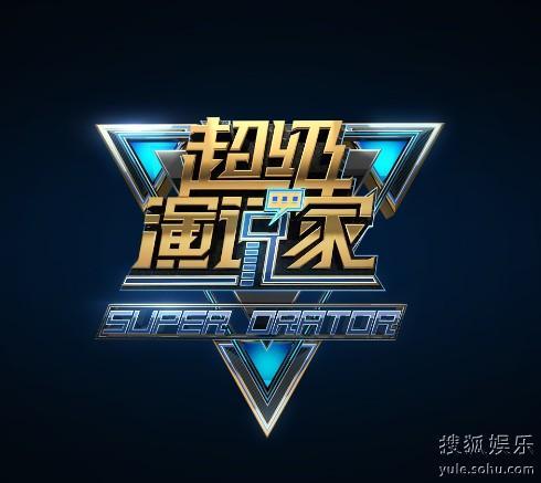 超级演说家节目logo