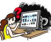 中国虚假大学再增50所