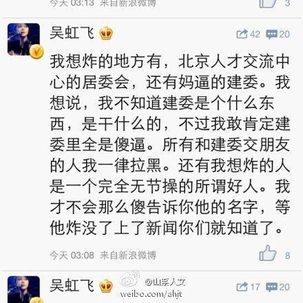 歌手吴虹飞何许人也?扬言炸楼面临最高5年刑期(组图)