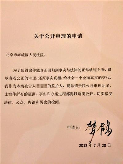 昨日下午,梦鸽家法律顾问兰和律师在微博、微信上发布了梦鸽本人签名的书面申请书,申请书上使用了被告的全名。