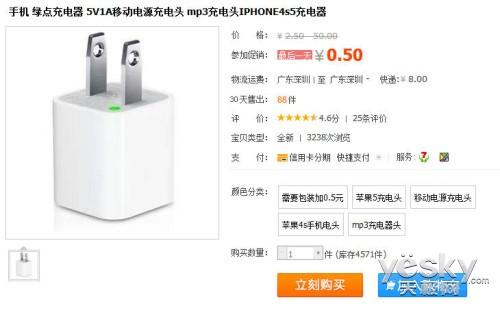 网络惊现0.5元手机充电器