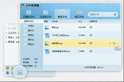 qq2014下载正式版免费下载 qq2013正式版下载 sp6  (406x262); qq2013