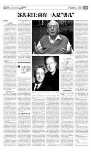 """文章摘自:《经济观察报》2013年03月25日第49版,作者:秦晖,原标题:苏共末日:尚有一人是""""男儿"""""""