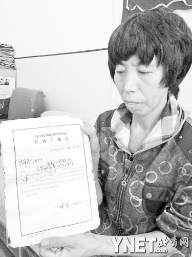 """绥化市劳教委开给张淑芝的聆询告知书,抬头却写的是""""望奎县公安局"""""""