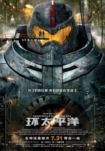 暑期科幻猛片《环太平洋》成功登顶亚洲七大市场票房之冠