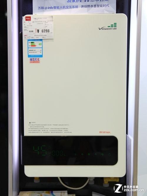 智能洗浴新体验 万和燃气热水器6298元