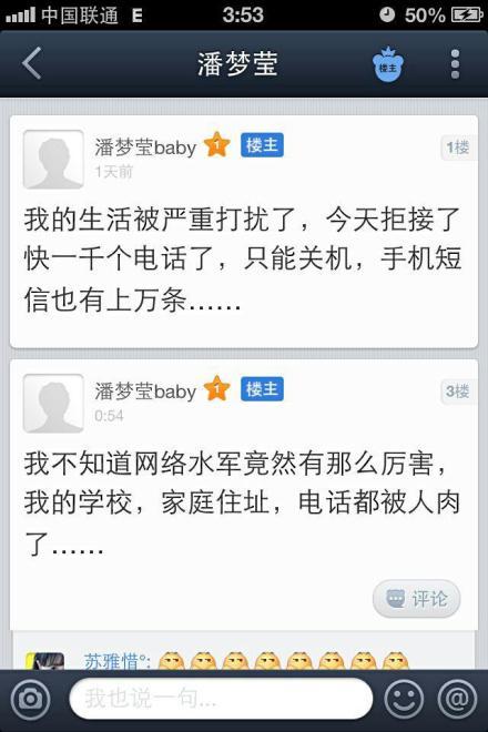 biabang权志龙吧爆吧事件主角潘梦莹引发