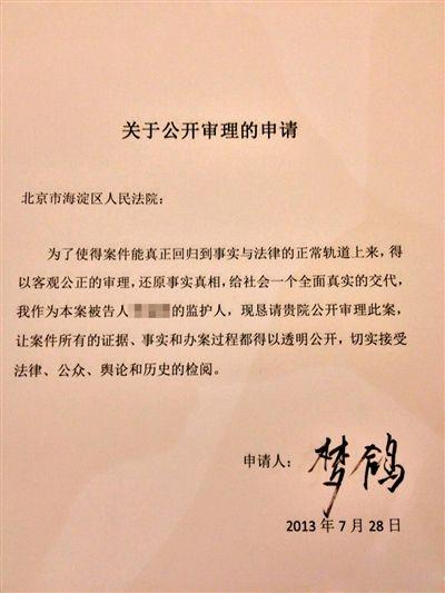 北京法院驳回梦鸽公开审理李某涉嫌强奸案申请