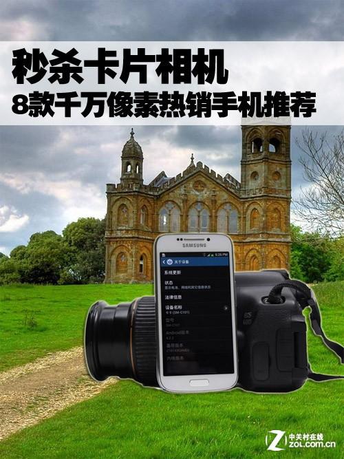 秒杀卡片相机 8款千万像素热销手机推荐