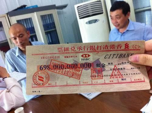包里装有渣打银行的上千亿兑汇票。