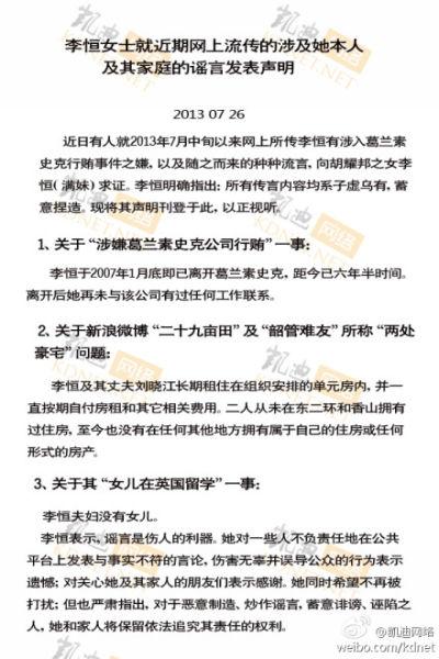 胡耀邦之女满妹发声明驳斥豪宅等谣言。(图片来源:国家能源网)