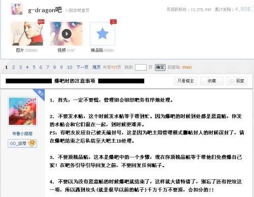 权志龙吧爆吧事件余震:牵连exo遭600万网友爆吧 潘梦莹被逼自杀(组图)