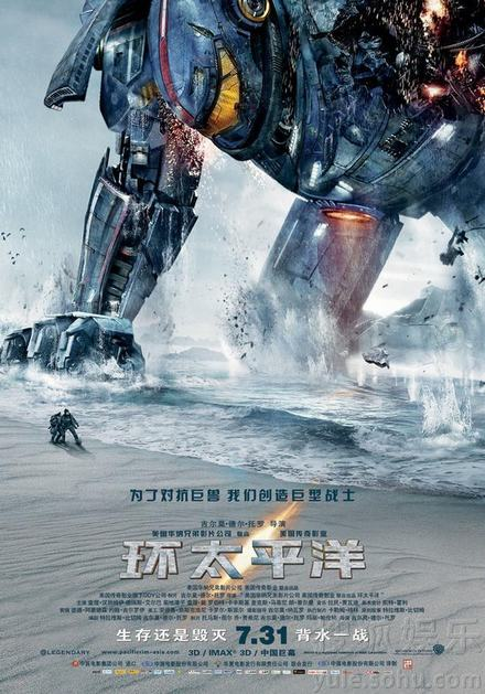 《环太平洋》曝中文海报,7月31日巨擘之战上演。
