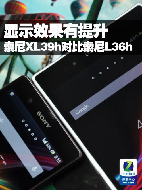 显示效果有提升 索尼XL39h对比索尼L36h