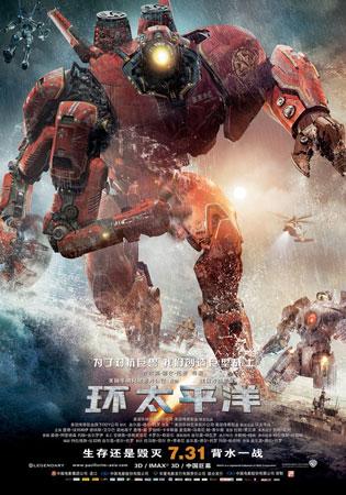 """《环太平洋》中国定制版海报:""""暴风赤红""""怒海争锋"""