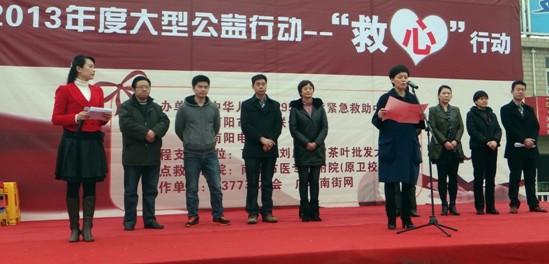 南阳市妇联、南阳市民政局等领导人参加仪式致辞