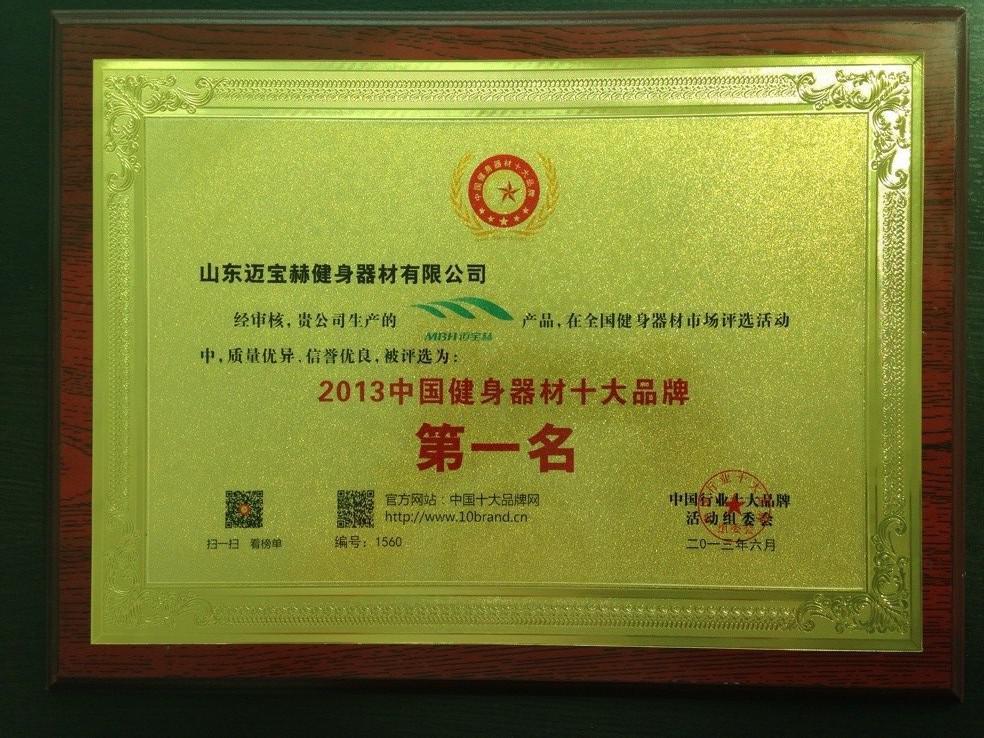 迈宝赫夺冠2013健身器材十大品牌
