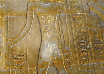 """5月24日,网友微博爆料埃及卢克索神庙墙面惊现中文""""到此一游""""。资料图片"""