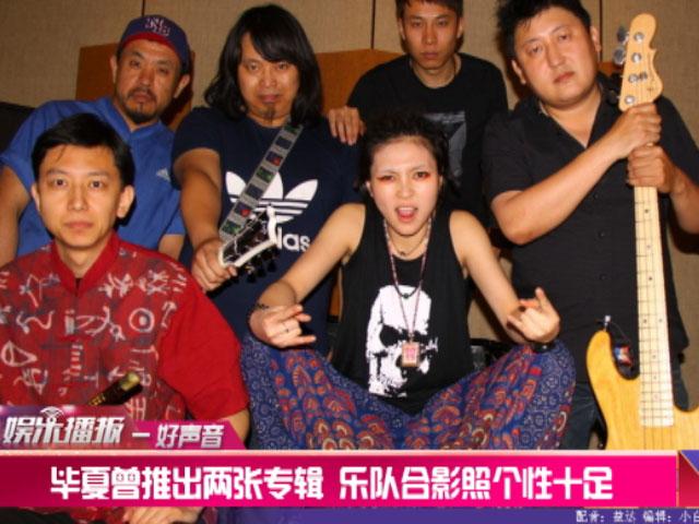 中国好声音 毕夏乐队合影显个性 曾推出两张专辑 高清图片