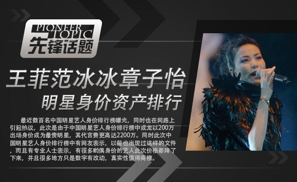 同时此次中国明星艺人身价排行榜中有网友表示以前也出现过这样的