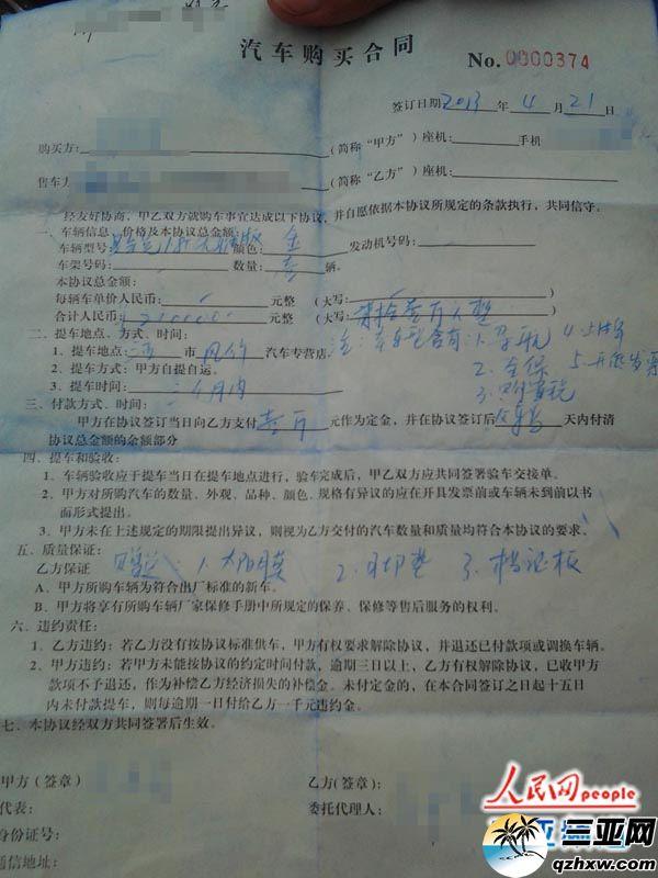 三亚市民购车遇口头协议提车时让降价遭拒图