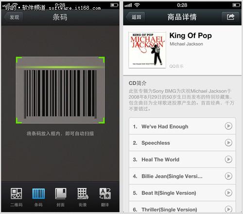 游戏中心与支付 iOS版微信5.0正式发布
