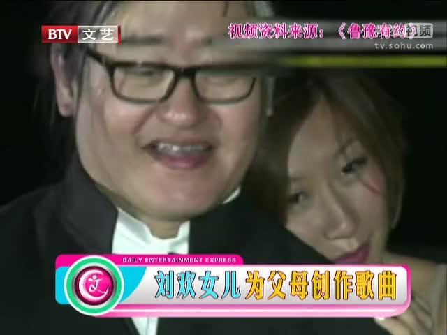 2013 08 16鲁豫有约 刘欢夫妇银婚之旅 四