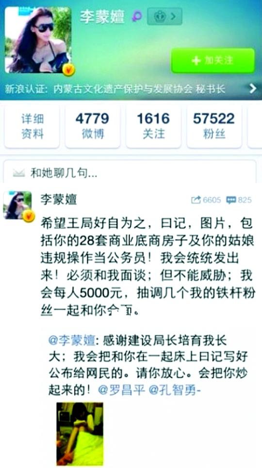 """8月4日,认证为内蒙古一民间组织秘书长的网友""""李蒙嬗""""表示,将公布与一名局长的床上日记。随后,其身份被揭造假。网页截图"""