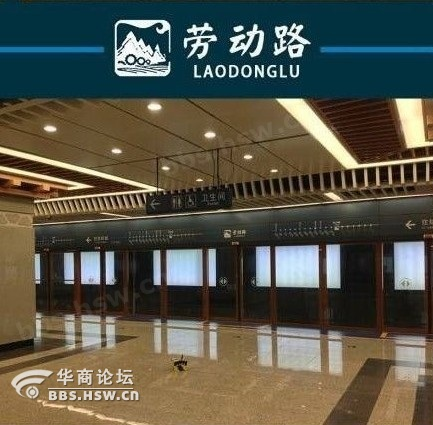 网友曝光的西安地铁一号线劳动路站站厅图