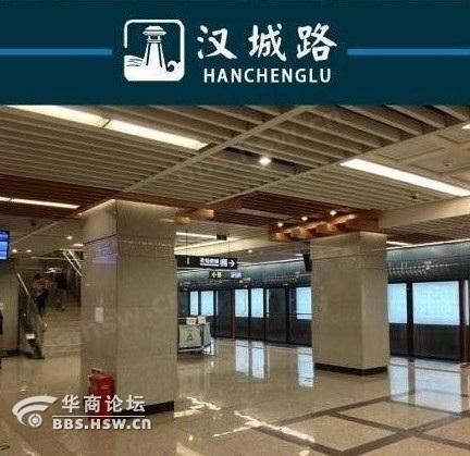 网友曝光的西安地铁一号线汉城路站站厅图