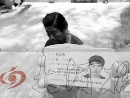失踪者王文明的身份证,今年6月其被郑州市齐礼阎劳教所提前释放后再无消息。