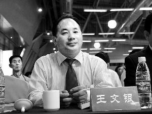 45岁的正威集团创始人、董事局主席王文银,于上世纪90年代在深圳创办电源线厂起家。CFP 图