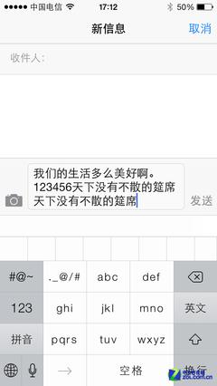 词汇联想有待提升 测苹果九宫格输入法