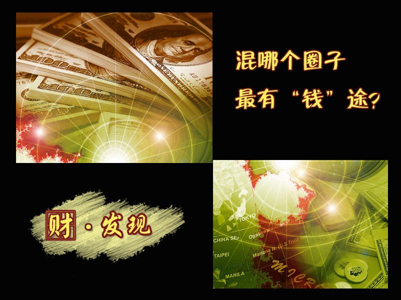 """中国 圈子/组图:在中国,混哪个圈子最有""""钱""""途?"""