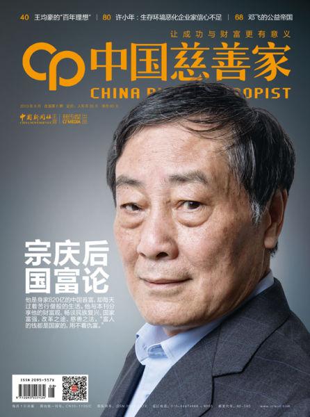 图为《中国慈善家》杂志第8期封面图