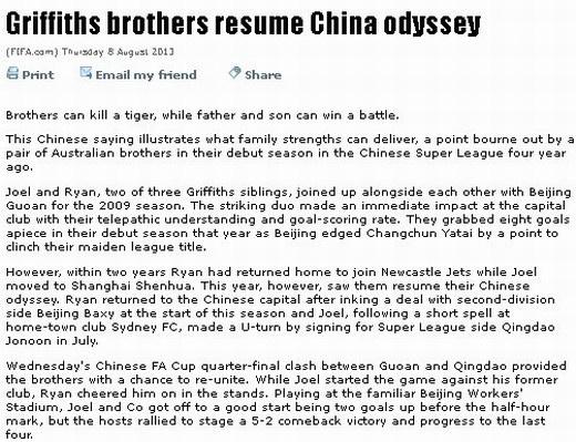 FIFA官网专访乔尔、格恩