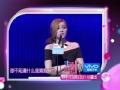 """《非诚勿扰片花》20130811 预告 女嘉宾争论""""娘炮""""含义"""